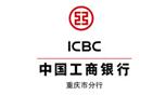 中国工商银行重庆市分行_重庆招聘网