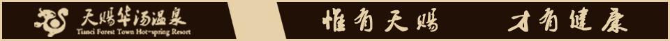 重庆天赐温泉(集团)有限公司