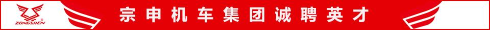 重庆宗申机车工业制造有限公司