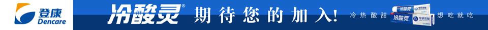 重庆登康口腔护理用品股份有限公司
