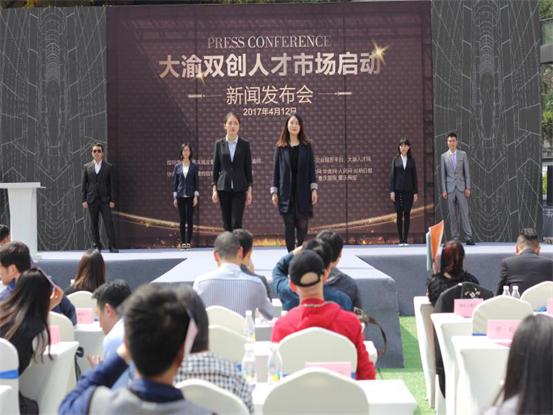 重庆大渝双创人才市场正式启动  开启八大创新模式