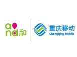 中国移动通信集团重庆有限公司