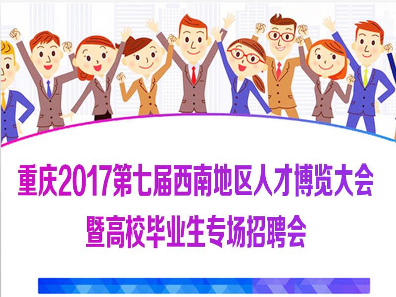 重庆第七届西南地区人才博览大会举办在即,电影制片厂首次参与成亮点