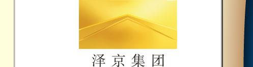 重庆泽京集团公司