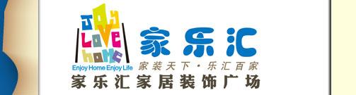 重庆家乐汇商业经营管理有限责任公司