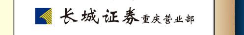 长城证券重庆营业部