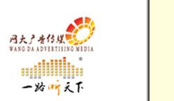 网大广告传媒