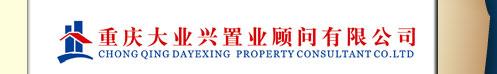 重庆大业兴置业顾问有限公司