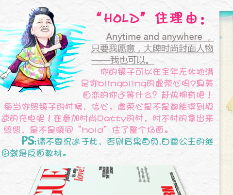 """hold""姐""hold""住全场"