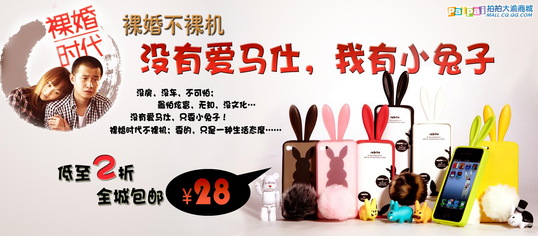 裸婚时代,兔耳朵,小兔子,裸婚,韩国兔耳朵,爱马仕,炫富,兔耳朵2折,包邮,