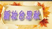 <新妆台思秋>