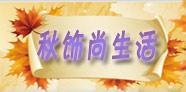 <秋饰尚生活>