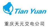 重庆天元交电公司