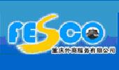 重庆外商服务有限公司