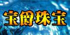 重庆宝爵珠宝有限公司