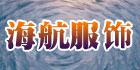 重庆海航服饰