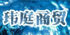 重庆市玮庭商贸有限公司