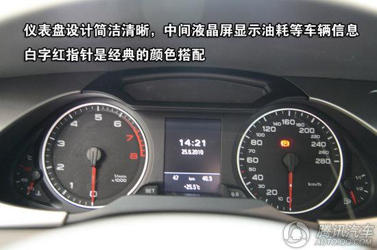 奥迪a4l仪表盘图 奥迪a4l多功能控制区图