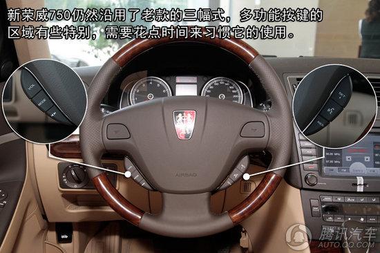 [大气实拍]尊贵车速2011款荣威750到店_汽车_腾讯网比亚迪F3新车传感器在哪里图片