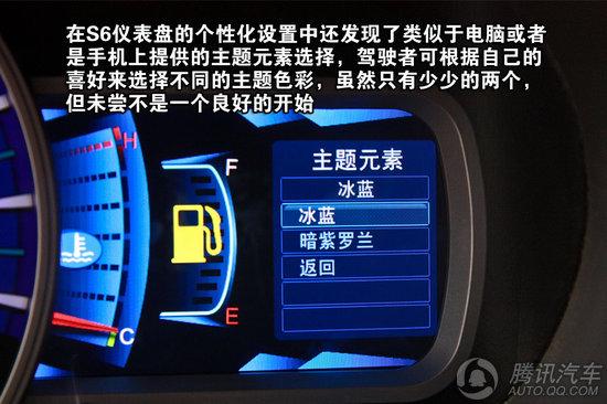 购车频道 腾讯实拍 正文  比亚迪s6 仪表盘乃是s6的亮点之一,由传统的