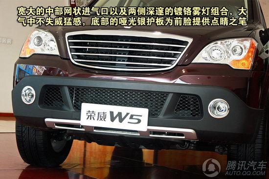 2011款 荣威W5 3.2 AT四驱尊域版 重点图解