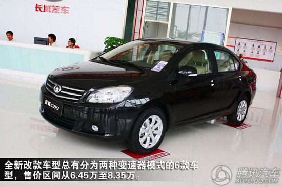2012款腾翼C30到店 品质升级高清图片