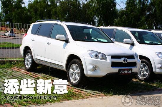 2012款 丰田RAV4 2.4L AT至臻版 重点图解
