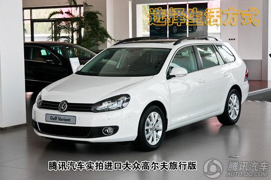 [新车实拍]进口大众高尔夫旅行版到店