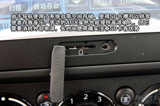 小改款天语SX4 在行车电脑被移走后,中控台顶部经过重新设计。双闪开关和空调出风口造型都发生了变化,最主要的变化是天语在中控台顶部增加扬声器。开始真的不太敢相信这是真的,十万余元的合资车型能配置9喇叭,这听起来就不太可能,最终查询官方资料确信我们看到的是真实有效的。 导航系统增加了DVD播放功能,而在屏幕分辨率方面,新款配置也有所上升,显示效果更为出色。虽然仍旧是电阻式触摸屏,但好在支持手写,且识别率能够让人满意。SD卡槽和AUX放在一起,你会用哪种?多数人都会选择SD卡,因为它不需要额外提供电源。 版