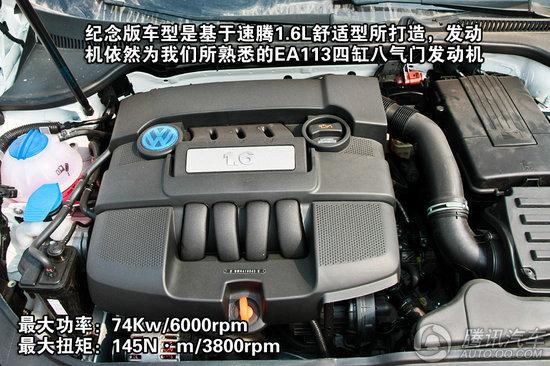2011款一汽大众速腾纪念版 发动机还是采用EA113的1.6L四缸八气门发动机,74Kw的最大功率和145N·m最大扭矩没有陌生感。变速箱有五档手动变速箱和六速Tiptronic手自一体变速箱两种。 让我们来算笔账吧,看看速腾纪念版到底值不值得购买,速腾1.6L车型普遍优惠在6000到8000元不等。原厂的海拉氙气大灯和大灯清洗至少要值7000元,而全车的皮质包裹也要值7000元(可参见1.