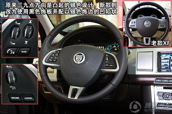 2012款捷豹xf 方向盘样式在三九点处做了调整,凸起的银色饰板被如今