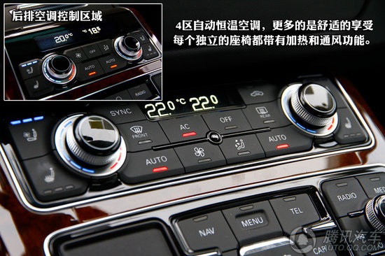 a8l w12把空调控制区域放在了靠近mmi控制系统的旁边,这样对于车主来