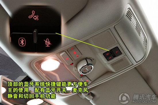 迈腾旅行版 RNS510提供给豪华型,支持蓝牙电话、硬盘式导航、30G硬盘、多音源输入、OPS虚拟泊车以及空调信息屏幕显示。而低配的舒适型则配置了RCD510,除了没有导航、30G硬盘,分辨率稍低之外,其余的功能基本相当,总体来说更为注重实用性。 版权声明:本文系腾讯汽车独家稿件,版权为腾讯汽车所有。欢迎转载,请务必注明出处(腾讯汽车)及作者,否则必将追究法律责任。