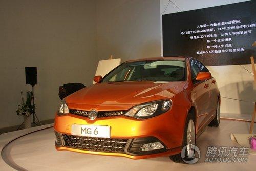 MG6发布会实拍