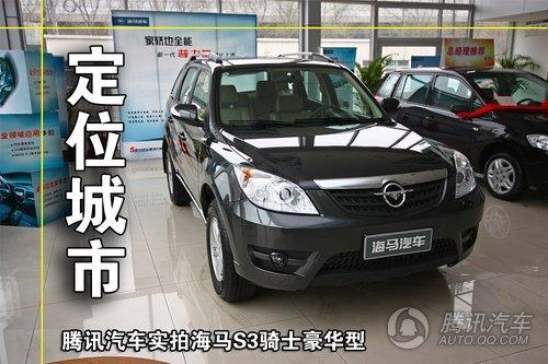 海马S3骑士领航版车展上市 售价13.68万