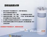 Windows 7系统回收站二三事