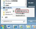 Windows 7默认开机动画不见了怎么办