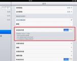 开启iPad多任务手势功能