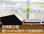 看ThinkPad用Wi-Fi连投影