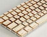 手感控的木质键盘