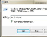 停止Windows7不必要功能