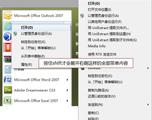 Windows7右键始终显示全部