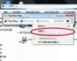 Windows7录制故障程序