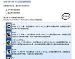 Win7家长控制功能解析