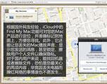 苹果FindMyMac功能测试