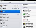 iPad iOS5省电设置