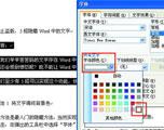 隐藏Word文档中文字