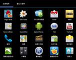亚马逊平板安装安卓4.0