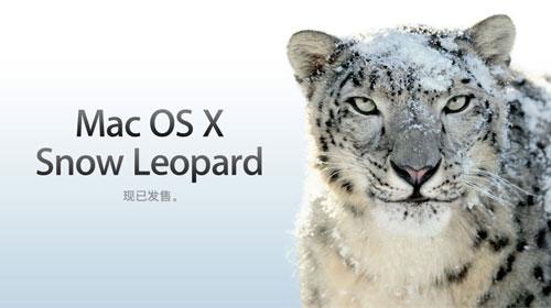 感受最先进操作系统 苹果雪豹独家体验