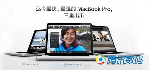配酷睿i7 苹果新MacBook Pro独家首测
